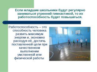 Если младшие школьники будут регулярно заниматься утренней гимнастикой, то их
