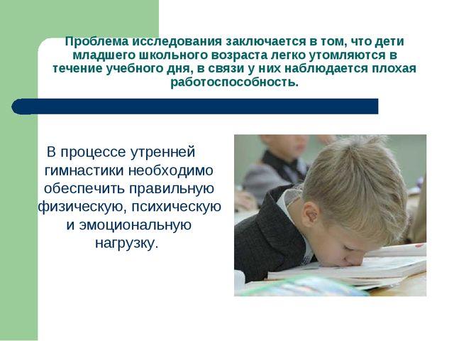 Проблема исследования заключается в том, что дети младшего школьного возраста...