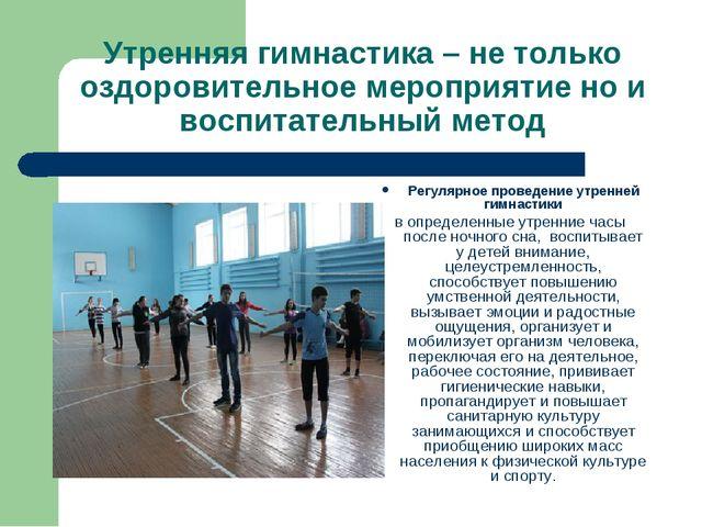 Утренняя гимнастика – не только оздоровительное мероприятие но и воспитательн...