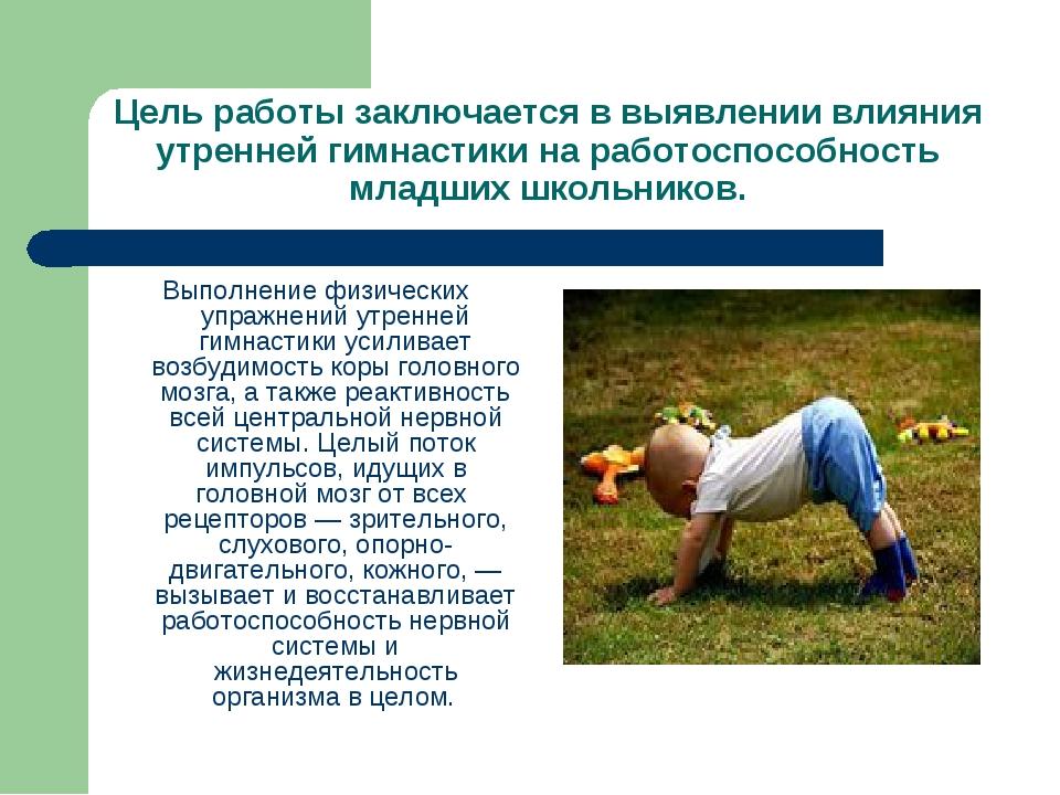 Цель работы заключается в выявлении влияния утренней гимнастики на работоспос...