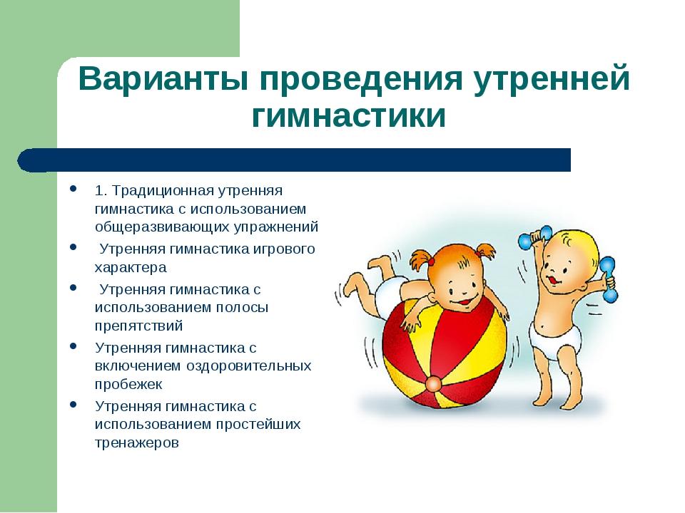 Варианты проведения утренней гимнастики 1. Традиционная утренняя гимнастика с...