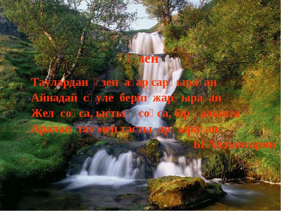 Өзен Таулардан өзен ағар сарқыраған Айнадай сәуле беріп жарқыраған Жел соқса...