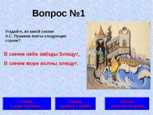 Вопрос №1 Сказка о царе Салтане… Сказка рыбаке и рыбке Сказка золотом петушке
