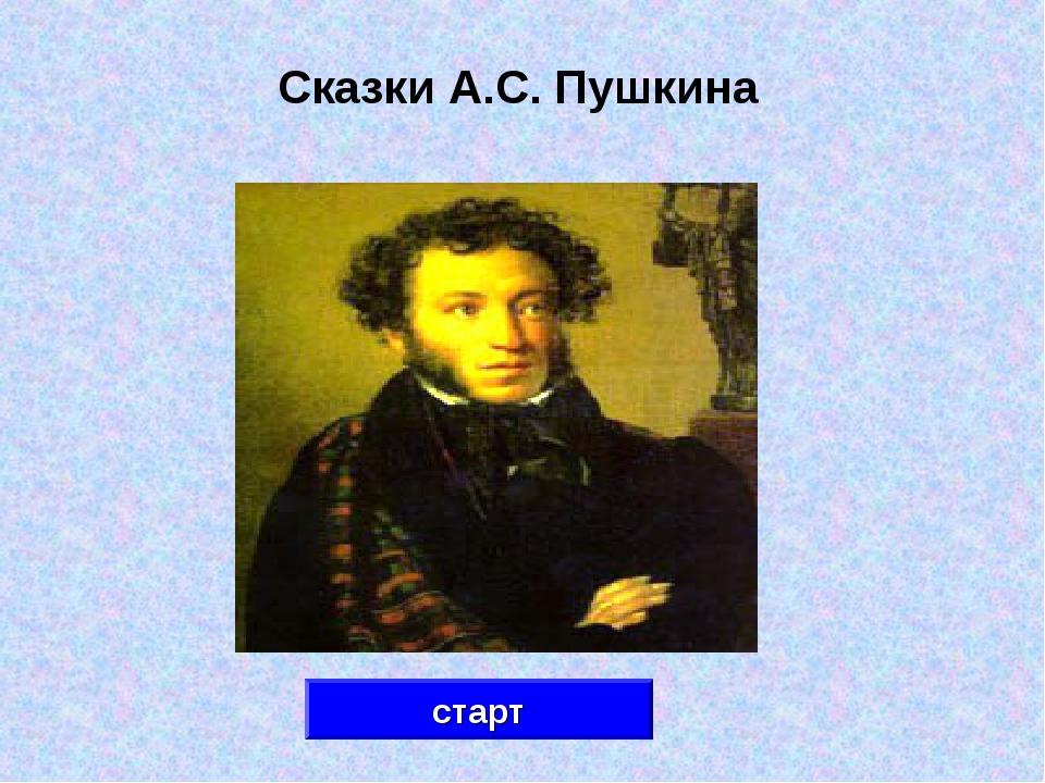 Сказки А.С. Пушкина старт