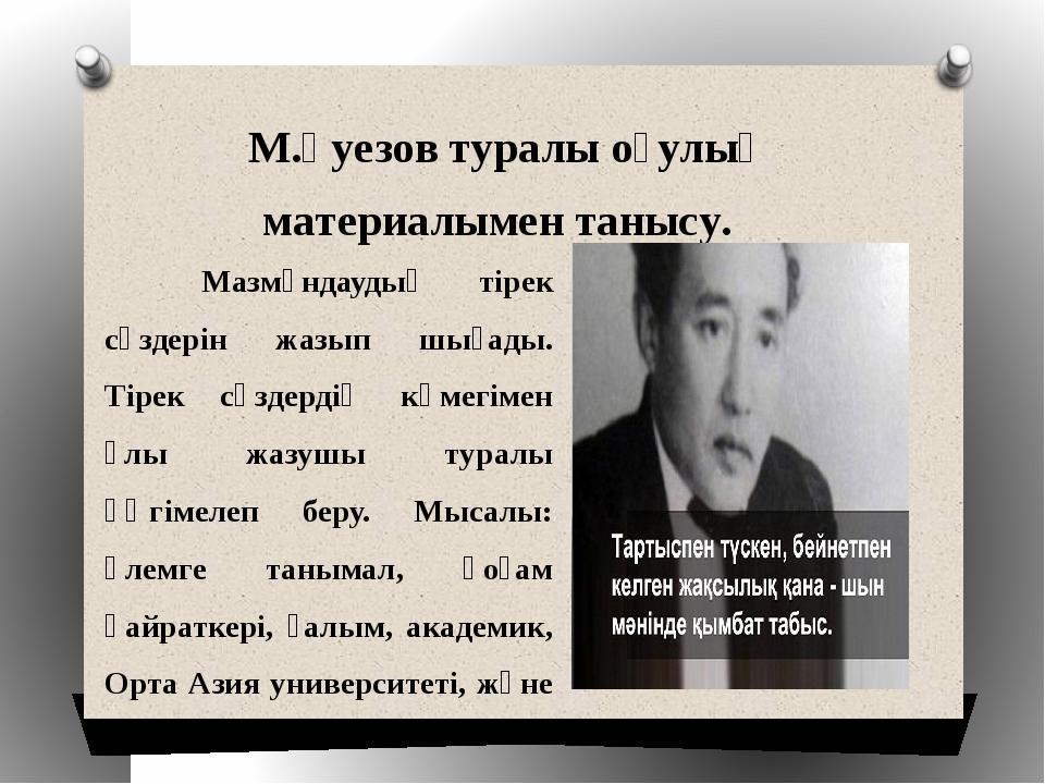 М.Әуезов туралы оқулық материалымен танысу. Мазмұндаудың тірек сөздерін жазып...