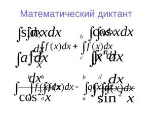 Математический диктант