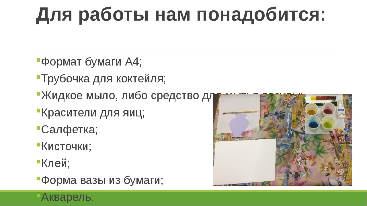 Для работы нам понадобится: Формат бумаги А4; Трубочка для коктейля; Жидкое м...