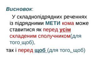 Висновок: У складнопідрядних реченнях із підрядними МЕТИ кома може ставитися