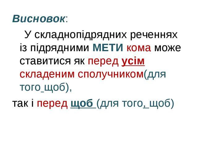 Висновок: У складнопідрядних реченнях із підрядними МЕТИ кома може ставитися...