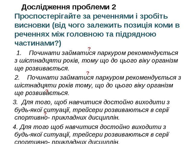Дослідження проблеми 2 Проспостерігайте за реченнями і зробіть висновки (від...