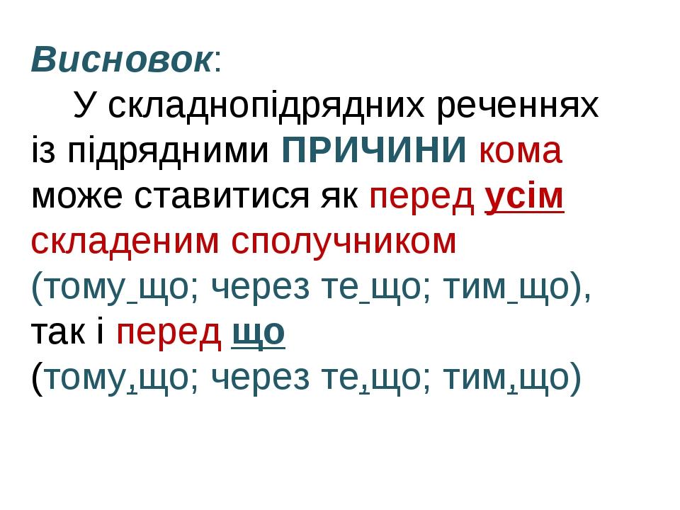 Висновок: У складнопідрядних реченнях із підрядними ПРИЧИНИ кома може ставити...