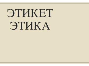 ЭТИКЕТ ЭТИКА