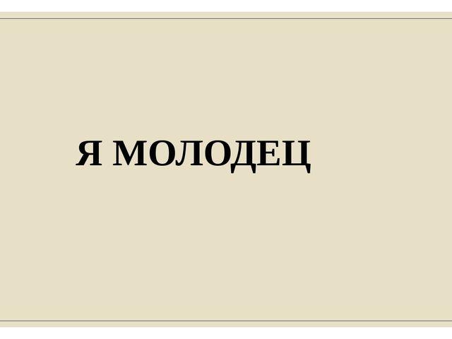 Я МОЛОДЕЦ