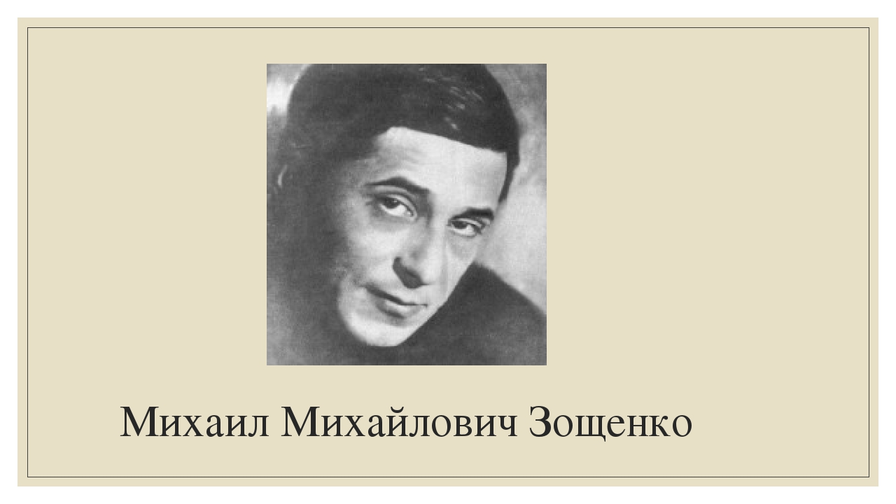 Михаил Михайлович Зощенко