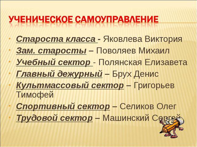 Староста класса - Яковлева Виктория Зам. старосты – Поволяев Михаил Учебный с...