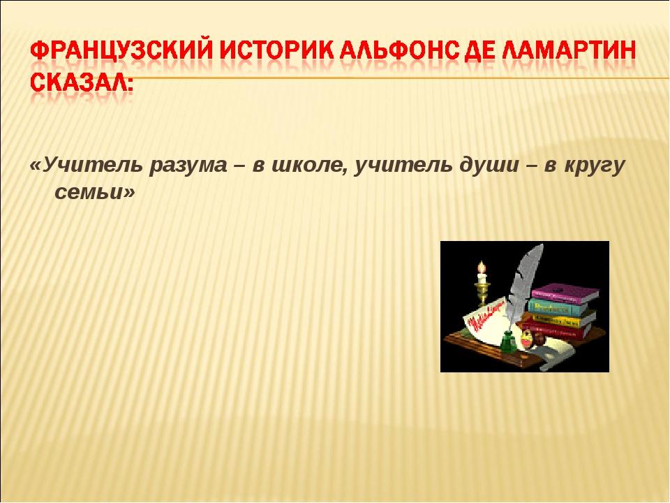 «Учитель разума – в школе, учитель души – в кругу семьи»