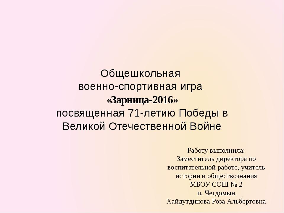 Общешкольная военно-спортивная игра «Зарница-2016» посвященная 71-летию Побед...