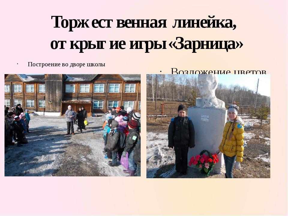 Торжественная линейка, открытие игры «Зарница» Построение во дворе школы Возл...