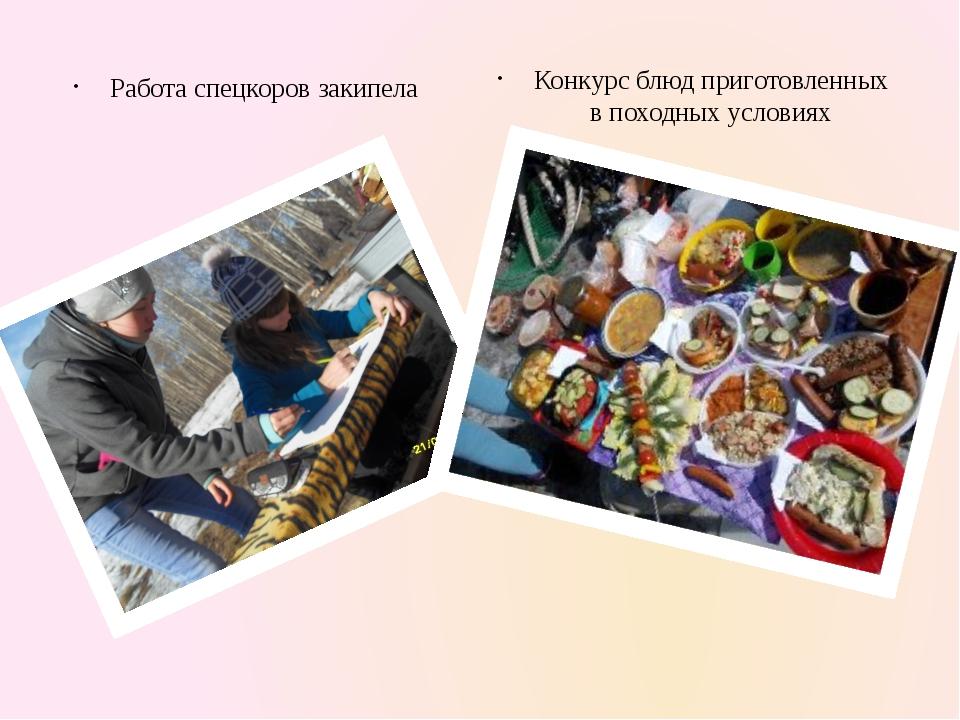 Работа спецкоров закипела Конкурс блюд приготовленных в походных условиях