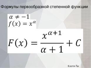 Формулы первообразной степенной функции Костя Ли