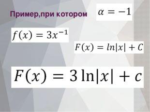 Пример,при котором