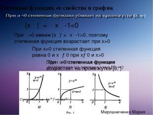 (хα)` = α xα -10 имеем (хα)' =αхα-1>0, поэтому степенная функция возрастает
