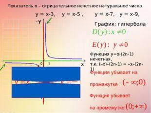 Показатель n – отрицательное нечетное натуральное число 1 0 х у у = х-3, у =
