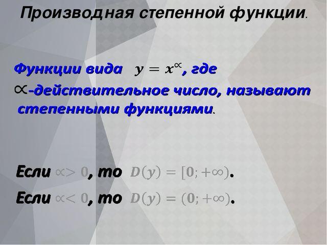 Производная степенной функции.