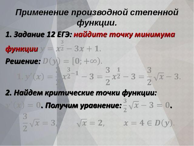 Применение производной степенной функции.