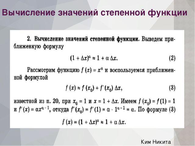 Вычисление значений степенной функции Ким Никита