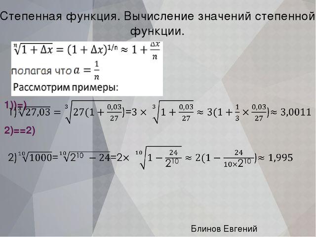 Степенная функция. Вычисление значений степенной функции. Блинов Евгений