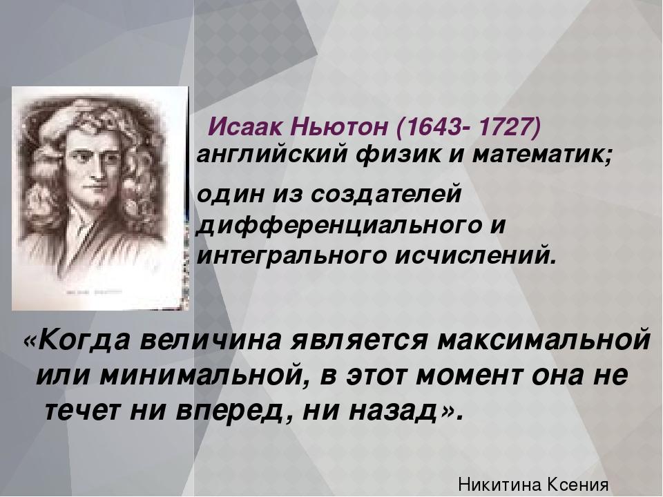 Исаак Ньютон (1643- 1727) Никитина Ксения английский физик и математик; один...