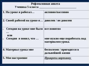 Рефлексивная анкета Ученика 5 класса _________________________ 1. На уроке я