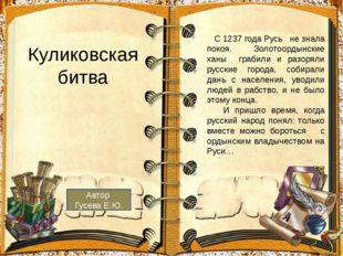 Куликовская битва С 1237 года Русь не знала покоя. Золотоордынские ханы граби