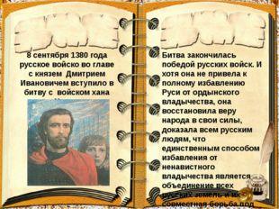 8 сентября 1380 года русское войско во главе с князем Дмитрием Ивановичем вст