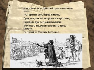 И молвил князь Дмитрий пред воинством речь: -«О, братья мои, перед битвой, Пр