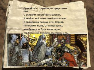 Сражайтесь с врагом, не щадя своих сил, С великим напутствием церкви, И знайт