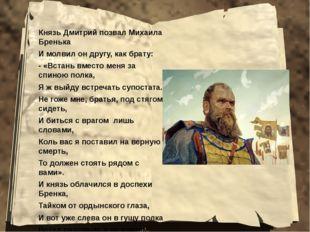 Князь Дмитрий позвал Михаила Бренька И молвил он другу, как брату: - «Встань