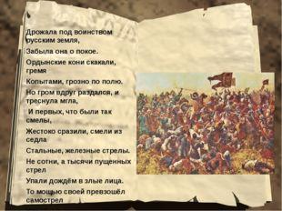 Дрожала под воинством русским земля, Забыла она о покое. Ордынские кони скака