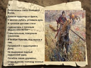 Попятились силы большого полка, Давили ордынцы и фряги, У многих рубить устав