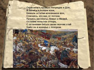 Окрасились кровью Непрядва и Дон, И бились в агонии кони, Бежали остатки коче