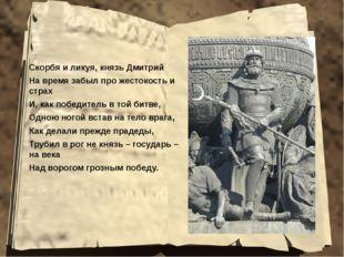 Скорбя и ликуя, князь Дмитрий На время забыл про жестокость и страх И, как по