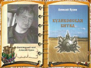 Белозерский поэт Алексей Кузин