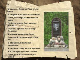 И радость была на Руси в этот день, И скорби в тот день было много О тех, ког