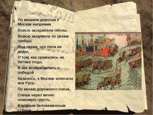 По вешним дорогам к Москве напрямик Вовсю заскрипели обозы. Вовсю зашумели по