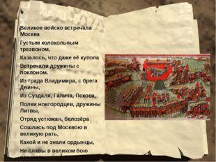 Великое войско встречала Москва Густым колокольным трезвоном, Казалось, что д