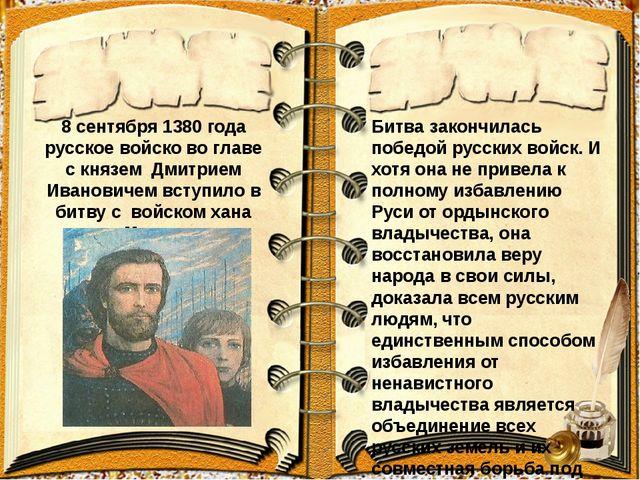 8 сентября 1380 года русское войско во главе с князем Дмитрием Ивановичем вст...