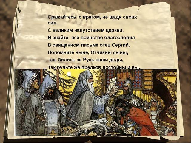 Сражайтесь с врагом, не щадя своих сил, С великим напутствием церкви, И знайт...