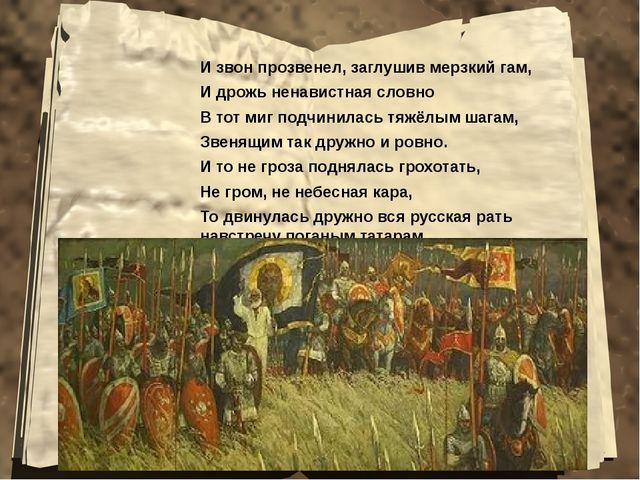 И звон прозвенел, заглушив мерзкий гам, И дрожь ненавистная словно В тот миг...
