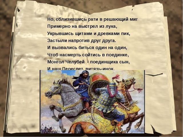 Но, сблизившись рати в решающий миг Примерно на выстрел из лука, Укрывшись щи...